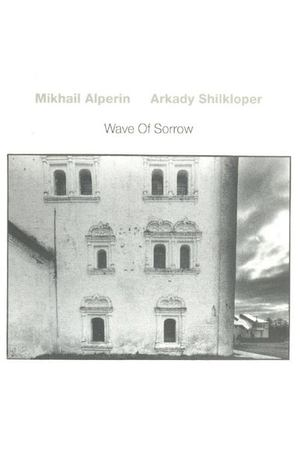Виниловая пластинка ECM Alperin, Shilkloper:Wave Of Sorrow