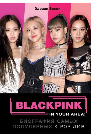 Книга Эксмо BLACKPINK in your area! Биография самых популярных К-РОР див