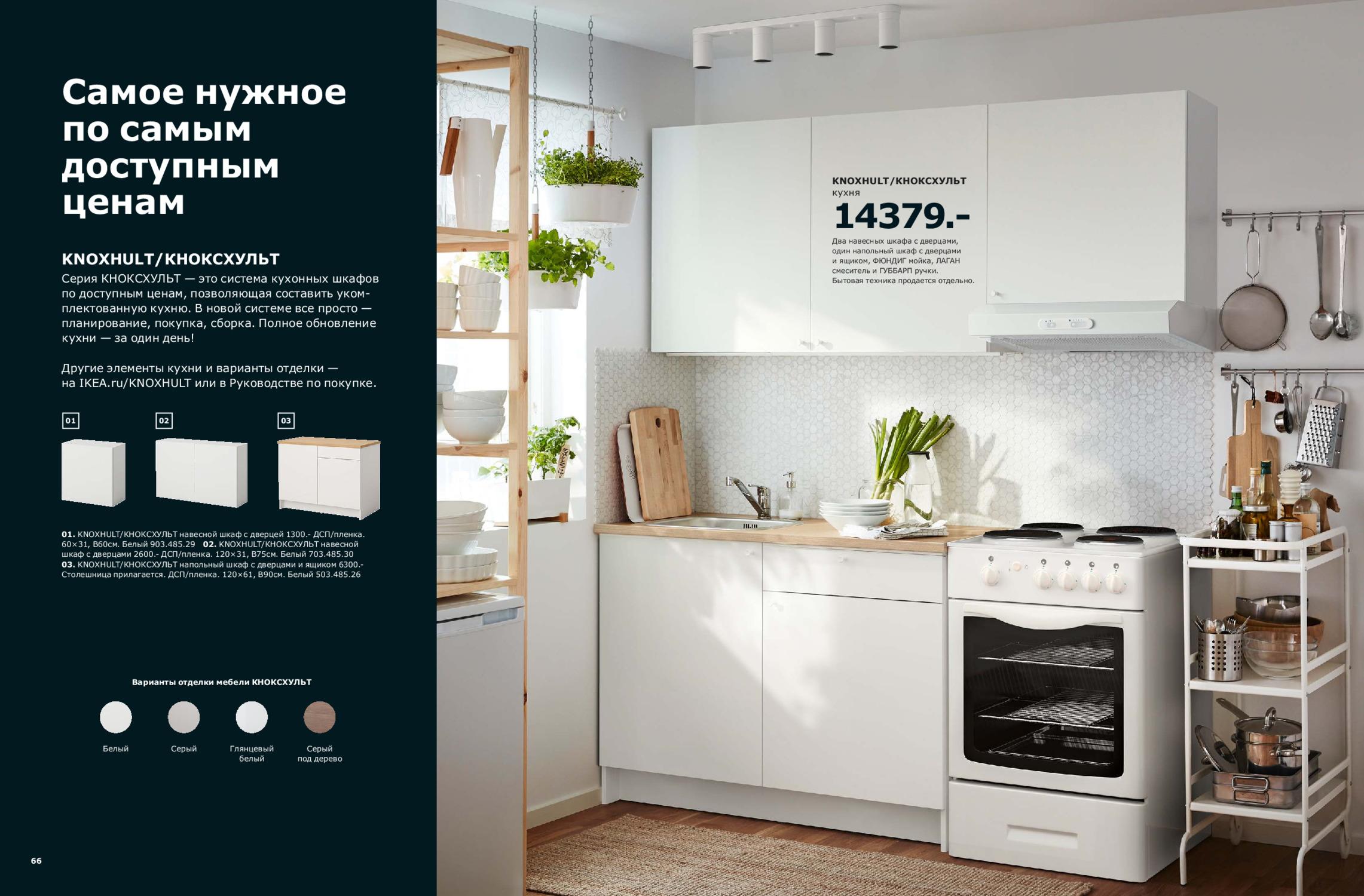 Ikea каталог кухни 2019 Be Inhome